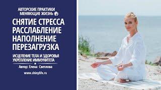 Медитация для снятия стресса, расслабления и наполнения энергией. Серия quot;Практики меняющие жизньquot;