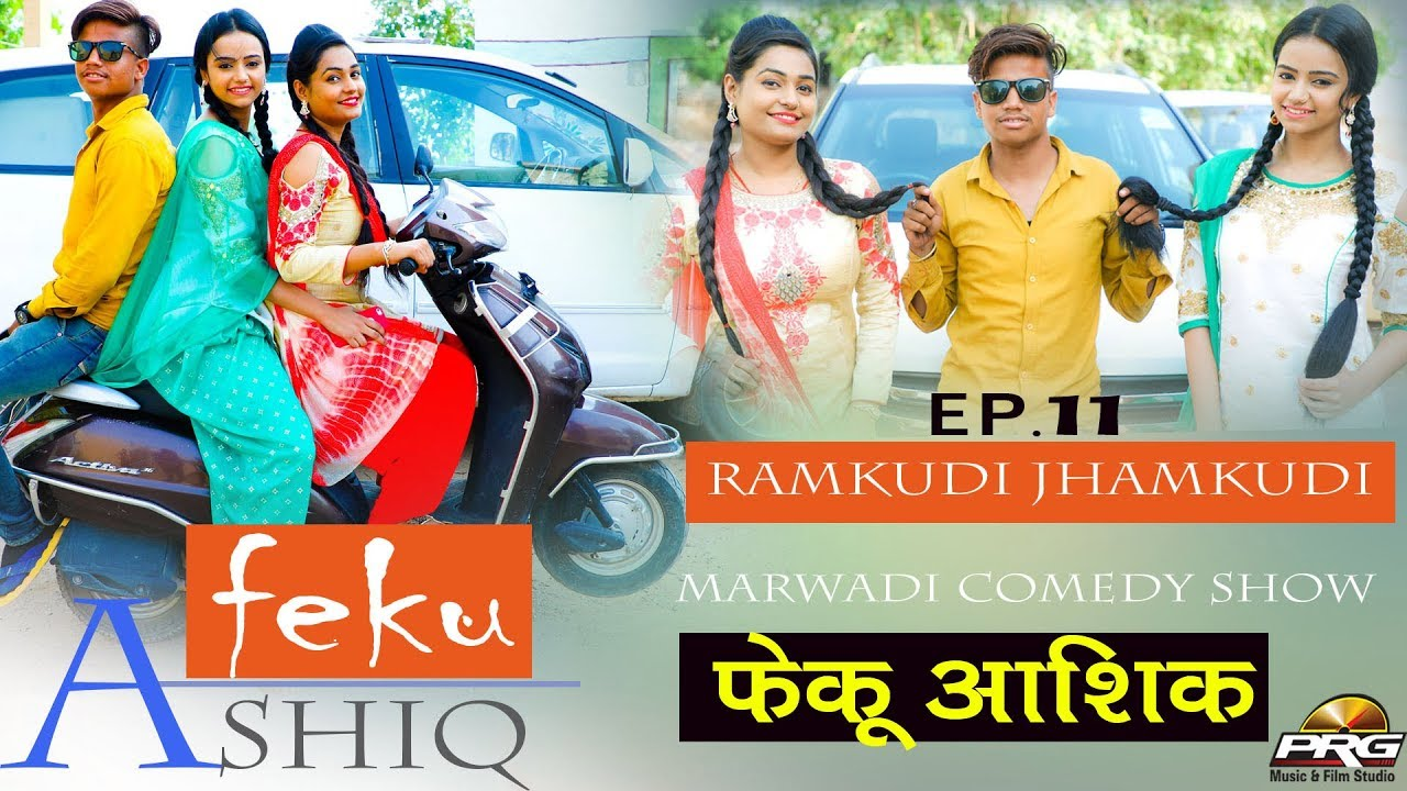 सबसे शानदार कॉमेडी-फेकू आशिक़ Ramkudi Jhamkudi Chori Comedy Show Part-11रमकुड़ी झमकूड़ी PRG MUSIC 4K