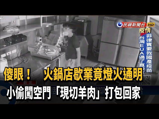 火鍋店歇業怎有燈? 小偷闖空門「偷切肉」打包回家-民視台語新聞