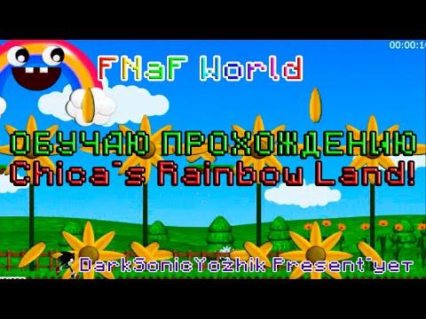 FNaF World Update 2: КАК ПРОЙТИ Chica`s Rainbow Land (обучение) + попытка побить рекорд