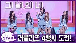 러블리즈 미주·베이비소울·지애 '그날의 너' 4행시 (Feat. JIN)