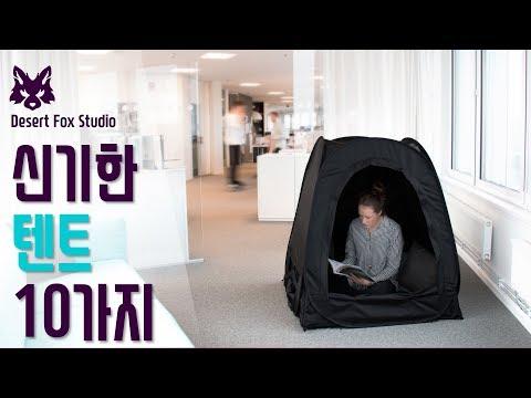 신기한 텐트 10가지 (캠핑용품 1탄)