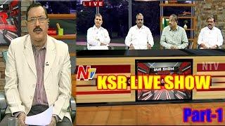 Discussion On President Pranab Mukherjee Speech On Telugu States | KSR live Show | Part 1 | NTV