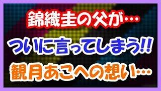 【悲報】錦織圭の父、ついに言ってしまう!! 観月あこへの想い・・・ 観月あこ 検索動画 14
