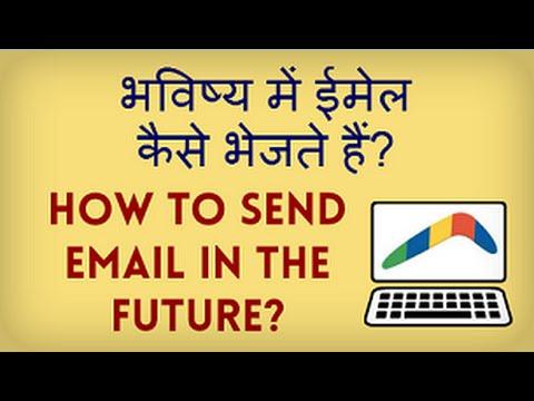 How to send Emails in the Future? Bhavishya ya future mein email kaise bhejte hain? Hindi video