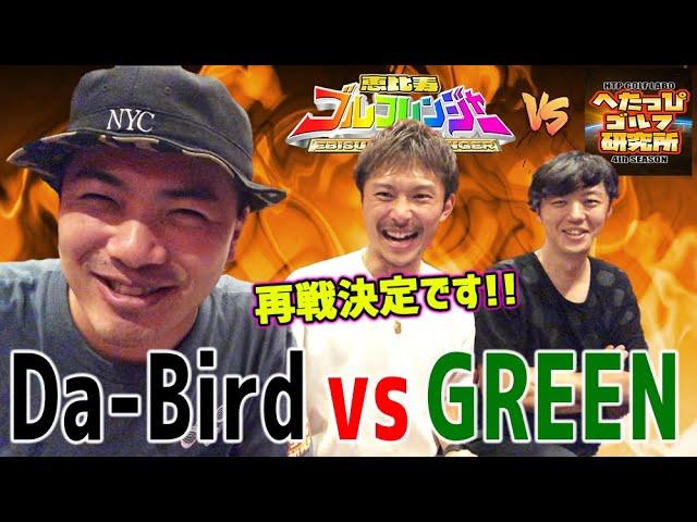 【恵比寿ゴルフレンジャー】Da-Bird vs GREENの再戦が決定!
