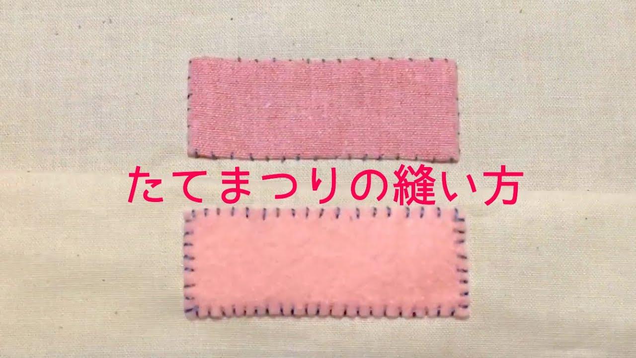 かがり 縫い やり方