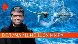 Величайшие шоу мира. НИИ РЕН ТВ (07.10.2019).