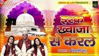 Ishq Khwaja Se Karle | अजमेर शरीफ दरगाह क़व्वाली | Nizami Bandhu | Khwaja Mera Hai Imaan