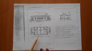 Чтение строительного чертежа