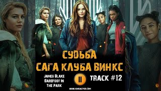 Сериал СУДЬБА САГА ВИНКС музыка OST 12 James Blake   Barefoot In The Park NETFLIX нетфликс