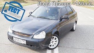 Лада Приора ~150л.с. против BMW 520i | Обзоры мощных