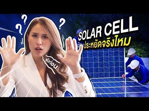 ติดตั้ง Solar Cell ที่บ้านยากหรือเปล่า ประหยัดค่าไฟได้จริงไหม?