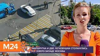 Смотреть видео Движение на Туристской улице восстановлено после ДТП - Москва 24 онлайн