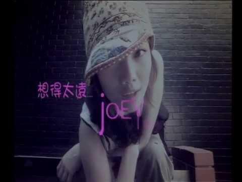 容祖兒 JOEY YUNG《想得太遠》[Official MV] - YouTube