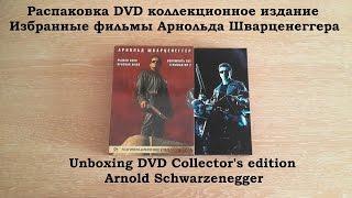 Распаковка DVD Арнольд Шварценеггер Избранные фильмы / Arnold Schwarzenegger DVD unboxing