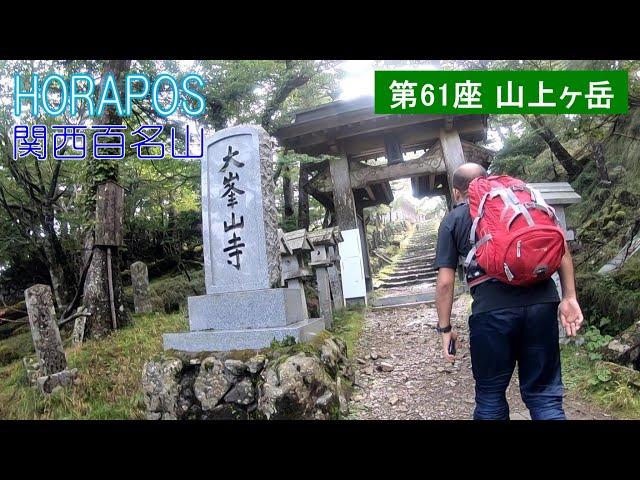 関西百名山 第61座 大峰山 山上ヶ岳 2020年9月25日
