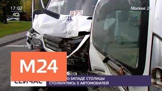 Смотреть видео Движение на улице Свободы нормализовалось после ДТП - Москва 24 онлайн