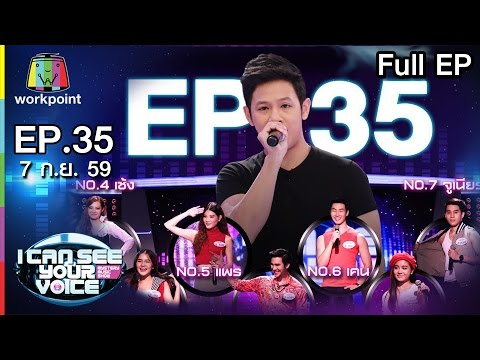 I Can See Your Voice -TH | EP.35 | โอม Cocktail | 7 ก.ย. 59 Full HD