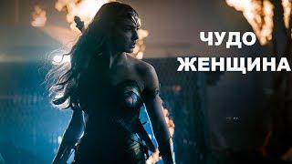 """""""ЧУДО ЖЕНЩИНА"""" Фильм 2017 - Мои впечатления"""
