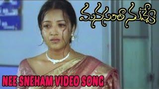 Nee Sneham Video Song || Manasantha Nuvve Movie || Uday Kiran, Reema Sen