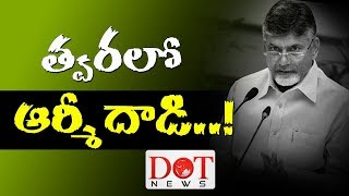 త్వరలో ఆర్మీ దాడి..! | Chandrababu Naidu Plannings on Yellow Army | AP Elections 2019 | Dot News