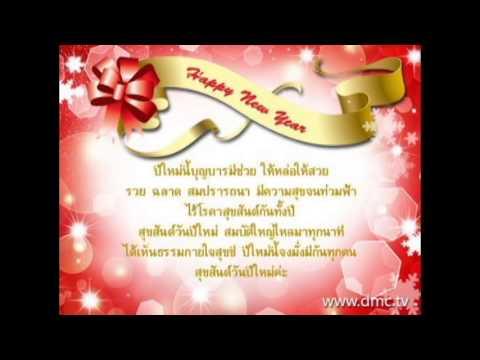 เพลง สวัสดีปีใหม่ (เบิร์ด ธงไชย)  #น้องนุ้ย