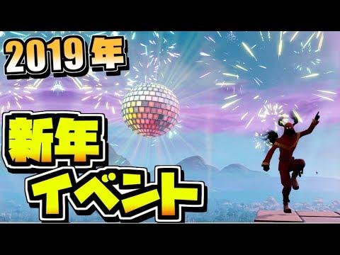 【フォートナイト】2019年 新年イベント /ニューイヤーイベント【Fortnite】