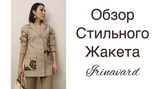 ОБЗОР ЖАКЕТА В КЛЕТКУ С КОЖАНЫМИ РУКАВАМИ/IRINAVARD