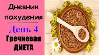 Гречневая диета  - Я ЛУЗЕР (дневник похудения)