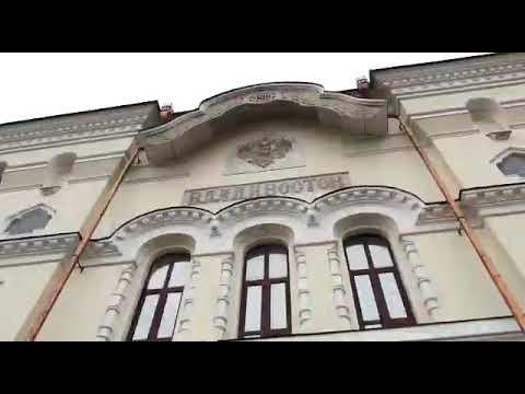 Железнодорожных вокзал Владивосток