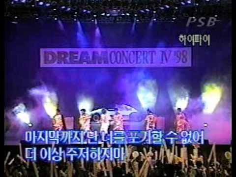 [Shinhwa 1st] 1998 Dream Concert - Hae Gyul Sa
