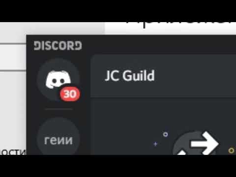 Как удалить Discord? Гайд