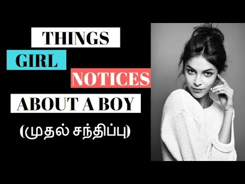 TAMIL | GIRL NOTICE  ABOUT A GUY AT FIRST MEET | MENS FASHION & LOVE TIPS IN TAMIL