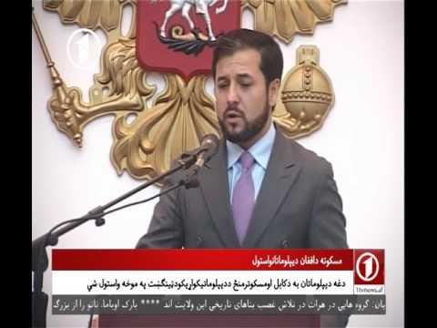 Afghanistan pashto news- 17.11.2016 د افغانستان خبرونه او د خبر څنډه