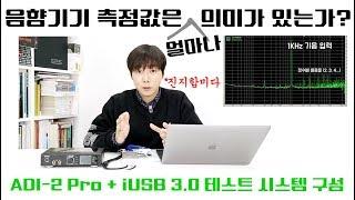 음향기기 측정값은 얼마나 의미가 있는가? 리뷰용 ADI-2 Pro + iUSB 3.0 테스트 시스템 구성