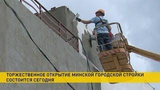 Торжественное открытие городской стройки пройдёт в Минске