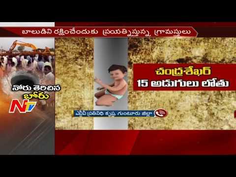 Two Years Old Boy Falls into Borewell in Ummadivaram || Guntur District || NTV