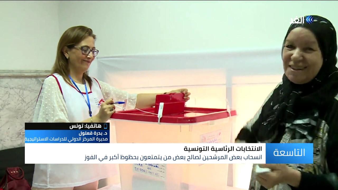 قناة الغد:بدرة قعلول: 20% من الشباب لا يعرفون من سينتخبون لرئاسة تونس