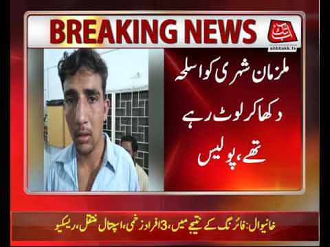 Karachi: Police Arrest 2 Street Criminals Near Sir Syed