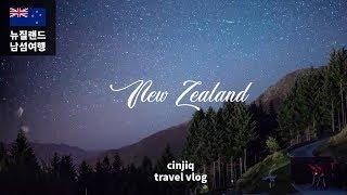 뉴질랜드남섬여행vlog_밀포드사운드 투어(비명주의),퀸…