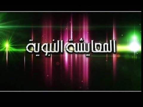 الإعجاز النبوي فى عجب الذنب | المعايشة النبوية