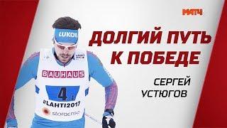 «Долгий путь к победе». Сергей Устюгов