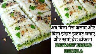 अब बाज़ार से भी टेस्टी ढोकला मिनटों में घर पर बनायें वो भी ब्रेड से|Instant Bread Dhokla|