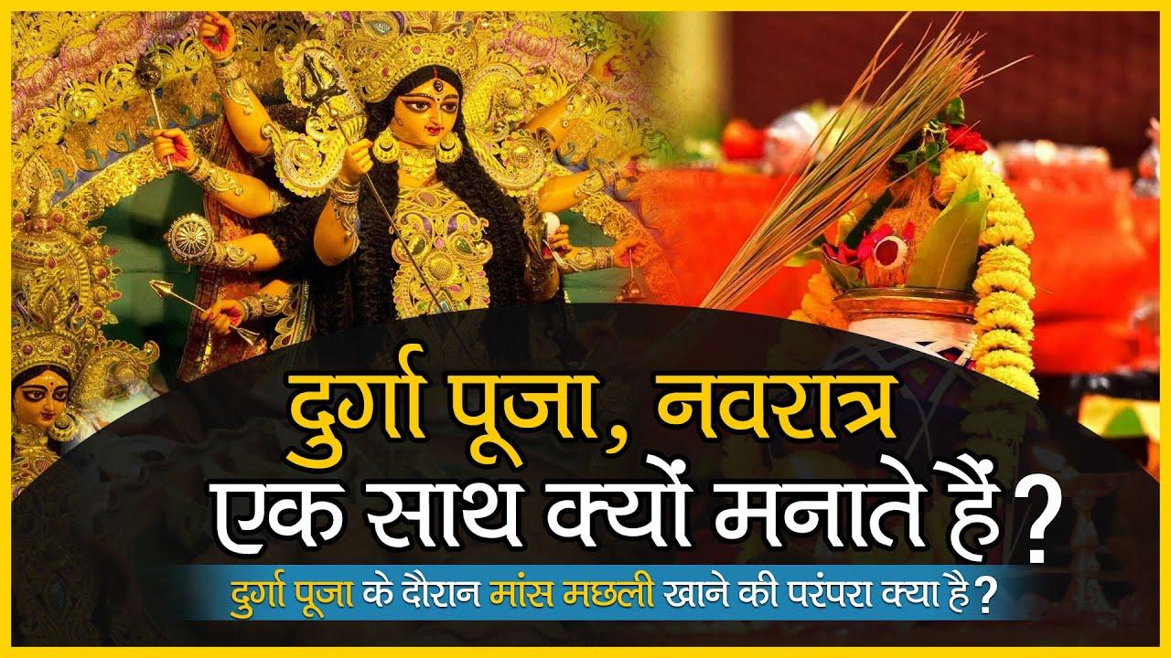 दुर्गा पूजा, नवरात्र एक साथ क्यों मनाते हैं? Why Durga Puja and Navratra comes together?