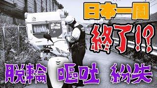 【脱輪・嘔吐・紛失】キャンピングトレーラー日本一周の旅終了!?Tanojobファミリーに訪れた最大の危機!!【キャンピングトレーラー日本一周】