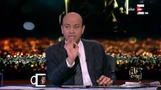 كل يوم - عمرو أديب: لو حسبنا كل عائلة بتصرف كام بالورقة والقلم هتلاقي البلد دي ماشية بمعجزة