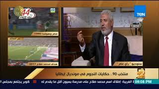 رأي عام - جمال عبدالحميد: هشام يكن كان بيقعد كل يوم يكلم واحدة طول الليل وفي الآخر طلعت مش خطبته