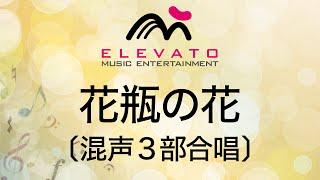 EMG3-0006 花瓶の花/石崎ひゅーい〔混声3部合唱〕