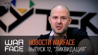 Новости Warface: выпуск 12,
